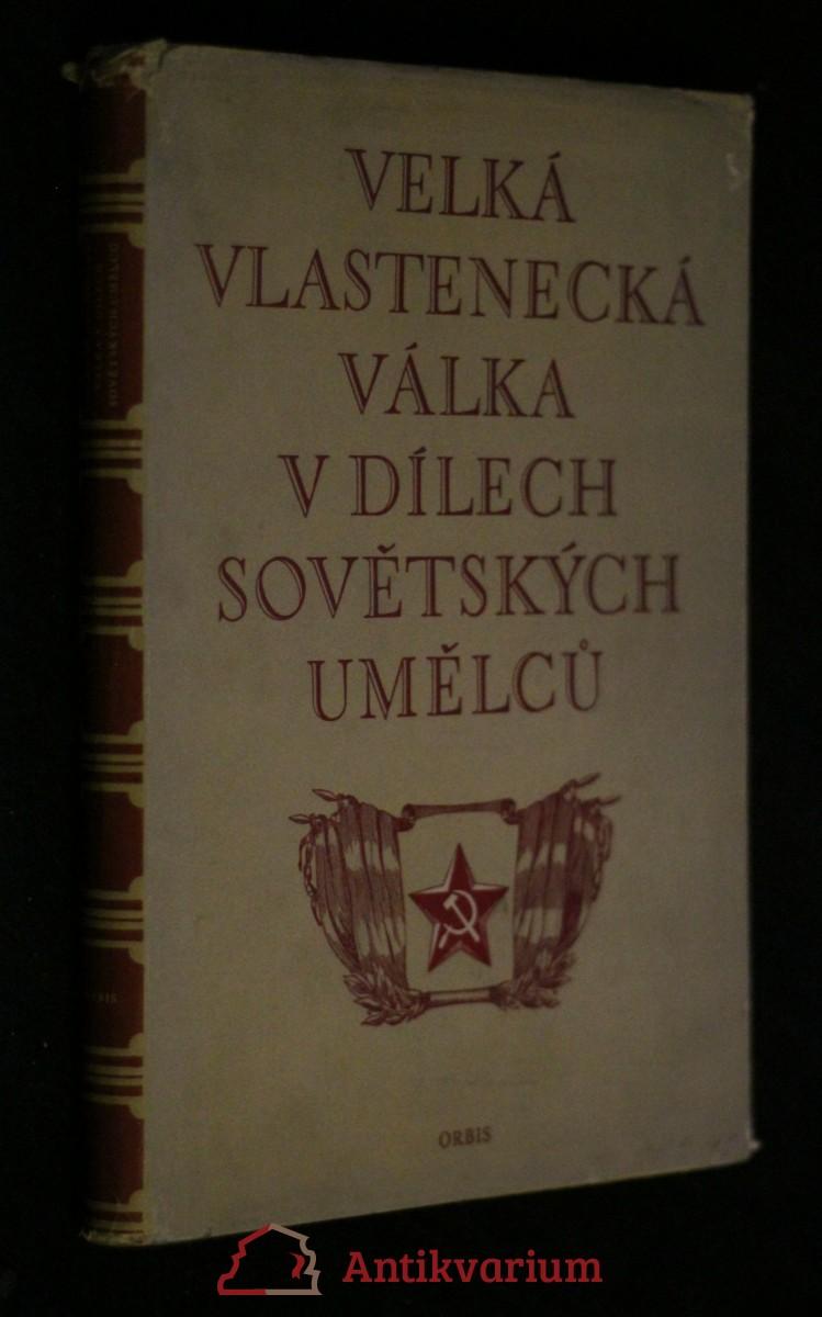 Velká vlastenecká válka v dílech sovětských umělců : Sborník statí