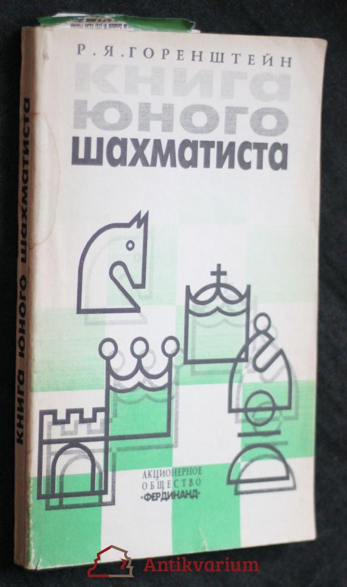 antikvární kniha Книга юного шахматиста , 1993