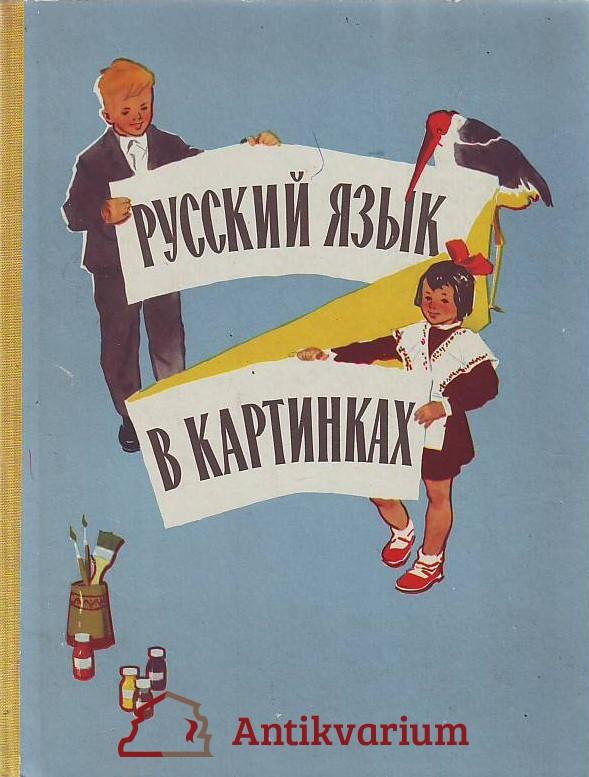 antikvární kniha Russkij jazyk v kartinkach. Časť 1., 1968