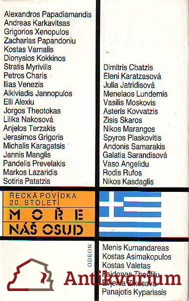 Moře náš osud, Řecká povídka 20. století
