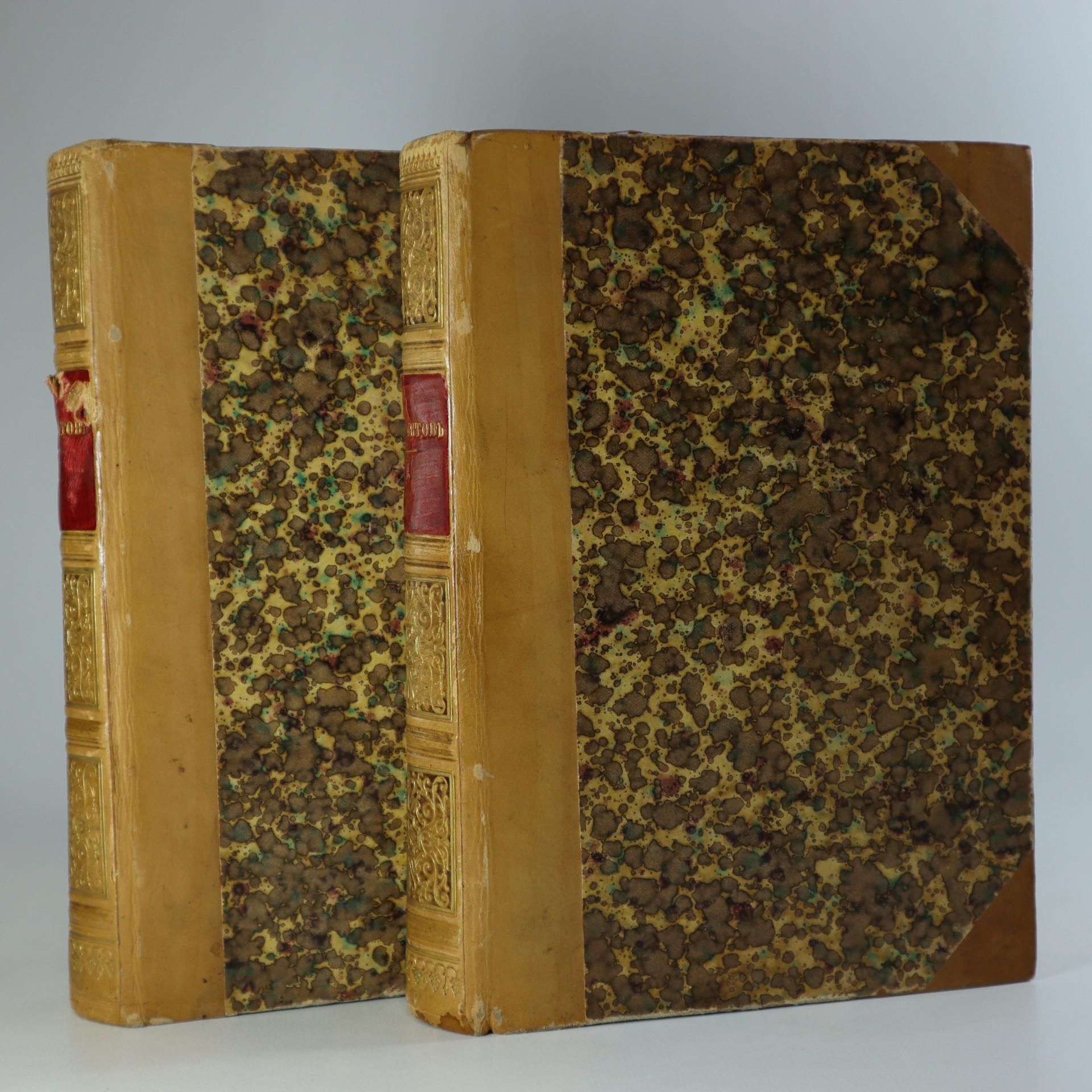 antikvární kniha Сочинения Лермонтова том 1-2 (Spisy Lermontova 2 svazky), 1882, 1887