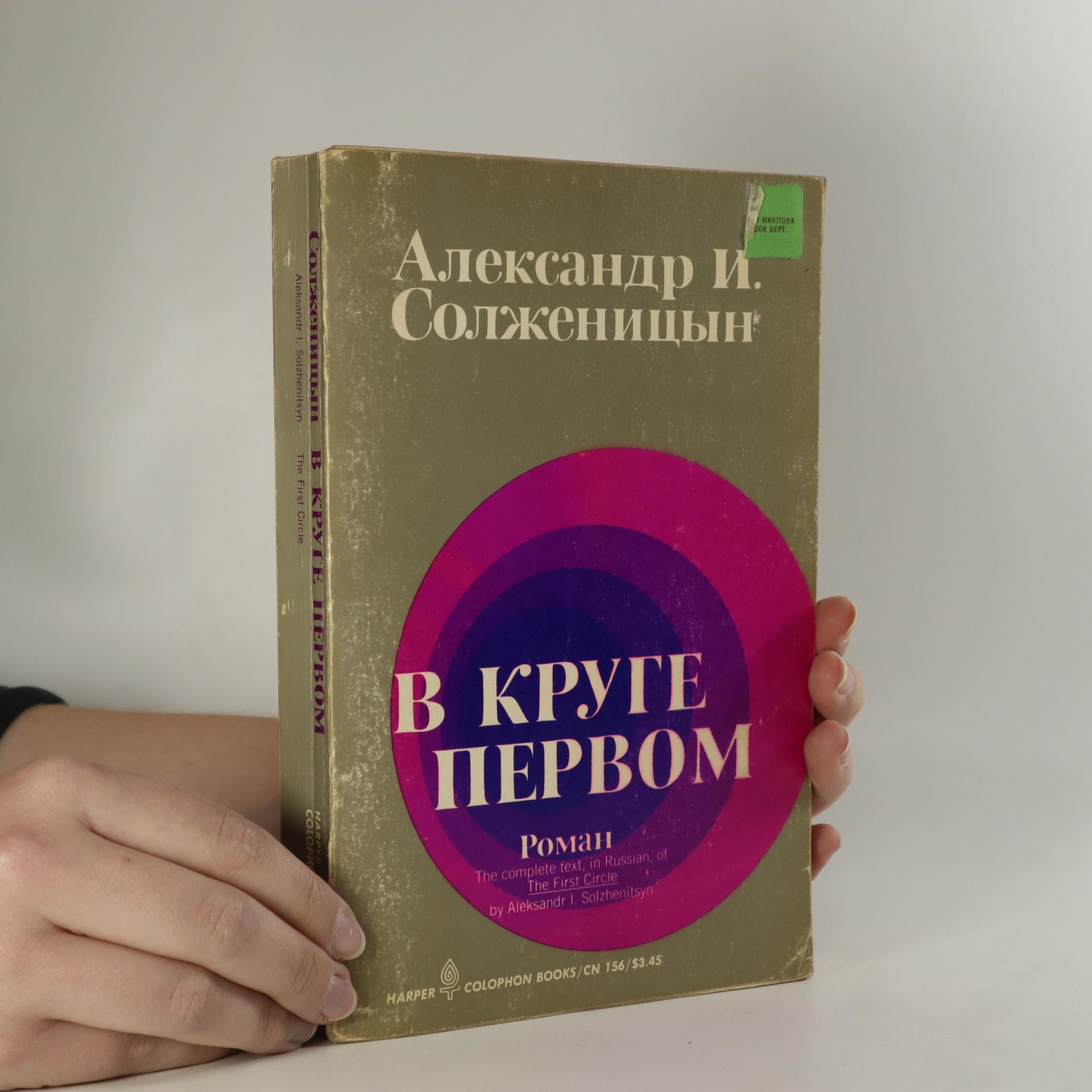 antikvární kniha В круге первом. (V kruhu prvním), 1969