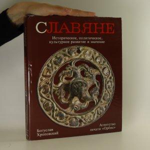náhled knihy - Славяне (Slované  historický, politický a kulturní vývoj a význam)