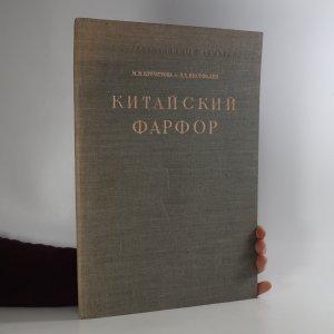 náhled knihy - Китайский фарфор (Čínský porcelán)