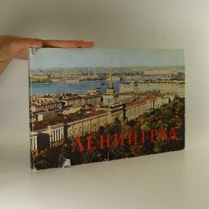 náhled knihy - Leningrad (azbukou)