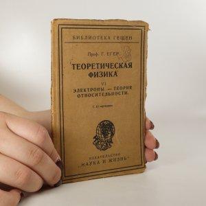 náhled knihy - Теоретическая физика (Teoretická fyzika)