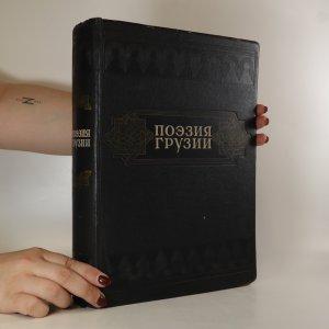 náhled knihy - Поэзия Грузии. (Gruzínská poezie)