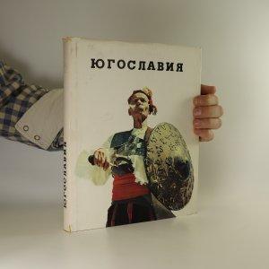 náhled knihy - Югославия (Jugoslávie)
