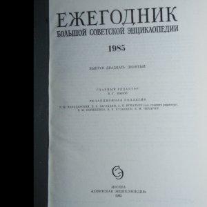 antikvární kniha Ежегодник большой советской энциклопедии. (Ročenka Velké sovětské encyklopedie), 1985