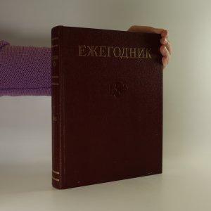 náhled knihy - Ежегодник большой советской энциклопедии. (Ročenka Velké sovětské encyklopedie)