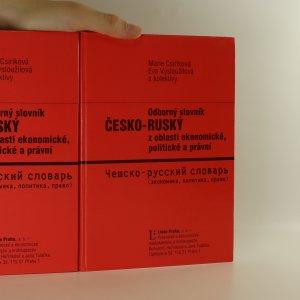 náhled knihy - Odborný slovník rusko-český z oblasti ekonomické, politické a právní. Odborný slovník česko-ruský z oblasti ekonomické, politické a právní (2 svazky)