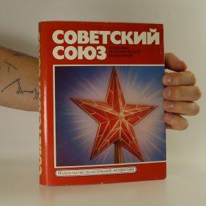náhled knihy - Советский Союз (Sovětský Svaz)