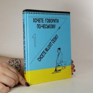 náhled knihy - Chcete mluvit česky? 1. díl (prosím doplnit ruskou část názvu)