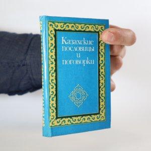 náhled knihy - Казахские пословицы и поговорки. (Kazašská přísloví)