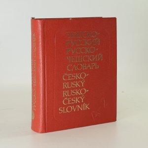 náhled knihy - Kapesní slovník česko-ruský a rusko-český