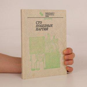 náhled knihy - Сто победных партий. (Sto vítězných her)