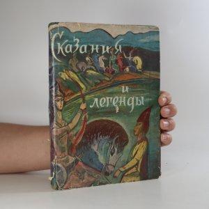 náhled knihy - Сказания и легенды. (Příběhy a legendy)