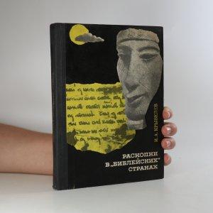 náhled knihy - Раскопки в
