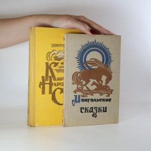 náhled knihy - Монгольские и Киргизские народные сказки. (Mongolské a kyrgyzské lidové pohádky)