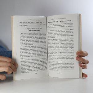 antikvární kniha Если бы не Божья благодать. (Kdyby nebylo Boží milosti), 1999
