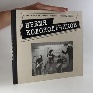 náhled knihy - Время колокольчиков