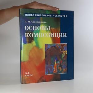 náhled knihy - Основы композиции (Základy kompozice)