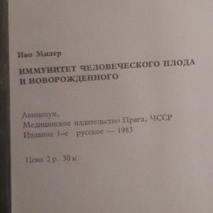 antikvární kniha Иммунитет человеческого плода и новорожденного. (Imunita lidského plodu a novorozence), 1983