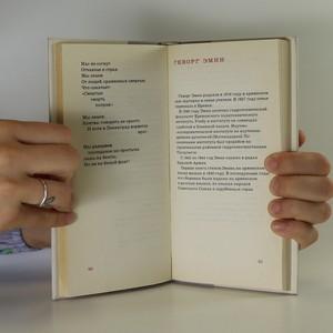 antikvární kniha Стихи мои свидетели живые. (Moje verše jsou živými svědky), 1977