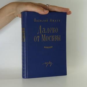 náhled knihy - Далеко от Москвы. (Daleko od Moskvy)