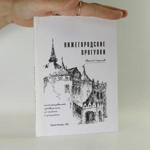 náhled knihy - Нижегородские прогулки. (Procházky Nižním Novgorodem)