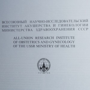 antikvární kniha All-Union Research Institute of Obstetrics and Gynecology of the USSR Ministry of Health, neuveden