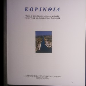 antikvární kniha ΚΟΡΙΝΘΙΑ, 2005