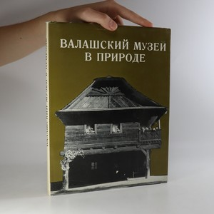 náhled knihy - Валашский музей в природе. (Valašské muzeum v přírodě)