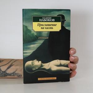 náhled knihy - Приглашение на казнь (Priglasheniye na kazn')