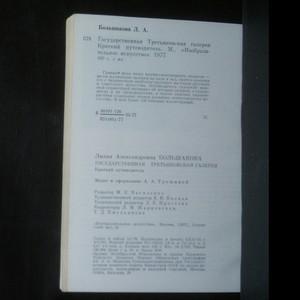 antikvární kniha Государственная Третьяковская галерея. (Státní Treťjakovská galerie), 1977