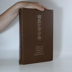 náhled knihy -  ЯПОНСКО-РУССКИЙ УЧЕБНЫЙ СЛОВАРЬ ИЕРОГЛИФОВ (Japonsko-ruský vzdělávací slovník hieroglyfů)