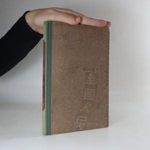 náhled knihy - Sešit nalezený v Sunčonu