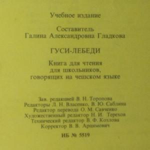 antikvární kniha Гуси-Лебеди (Labutí husy), neuveden