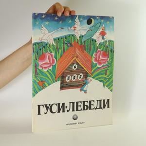 náhled knihy - Гуси-Лебеди (Labutí husy)