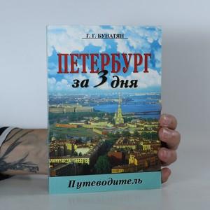 náhled knihy - Петербург за 3 дня. (Tři dny v Petrohradu)