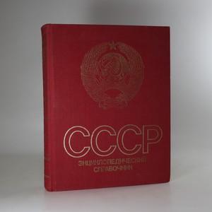 náhled knihy - CCCP. Энциклопедический справочник (Encyklopedie SSSR)