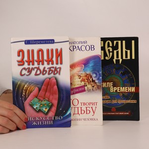 náhled knihy - 3 knihy na téma esoterika