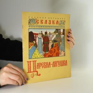 náhled knihy - Русская народная сказка. Царевна лягушка. (Princezna žába)