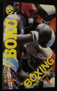 náhled knihy - Boxing World Championships V