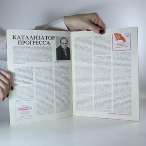 antikvární kniha Техника Молодежи 2/1986 (Technologie mládeže č.2/1986), 1986