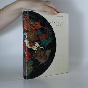 náhled knihy - Палехское чудо. (Palekhský zázrak)