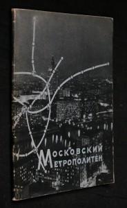 náhled knihy - Московский метрополитен имени В.И. Ленина (Moskovskij metropoliten imeni V.I. Lenina)