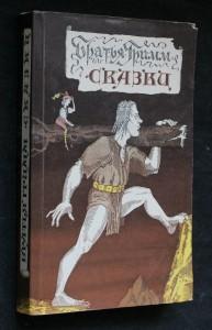 náhled knihy - Сказкы (skazky)