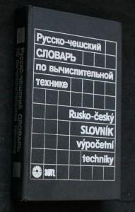 náhled knihy - Rusko - český slovník výpočetní techniky