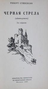 antikvární kniha The black arrow , 1960